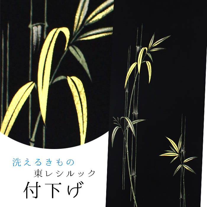 【東レシルック】付下げ t94黒系【付下げ】【反物】【送料無料】