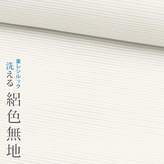 【東レシルック】シルック奏美絽色無地3401【絽色無地】【反物】【洗える着物】【送料無料】