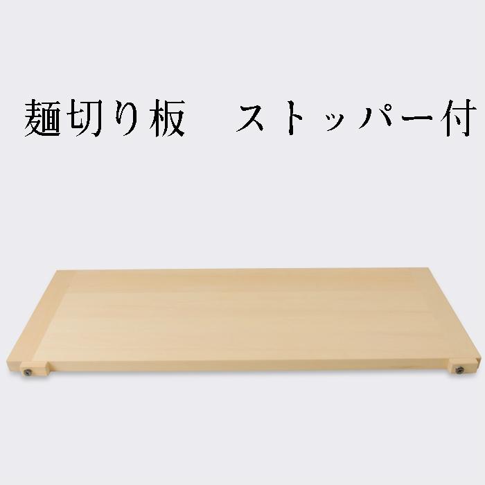 そば打ち道具 麺切り板 まな板 切り板 ストッパー付
