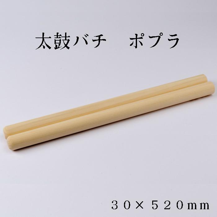 バチ 太鼓バチ ポプラ セール特別価格 SEAL限定商品 30×520mm