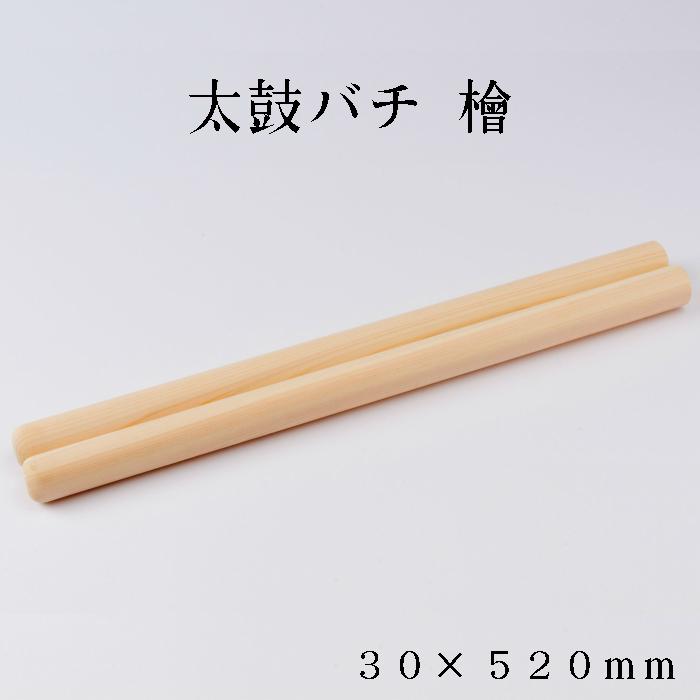 販売 バチ 太鼓バチ 直輸入品激安 檜 30×520mm