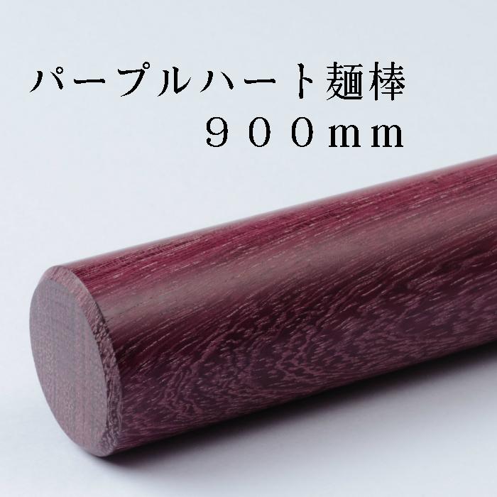 そば打ち道具 麺棒 めん棒 メン棒 のし棒 巻き棒 蕎麦打ち ソバ打ち パープルハート  直径28~30×900