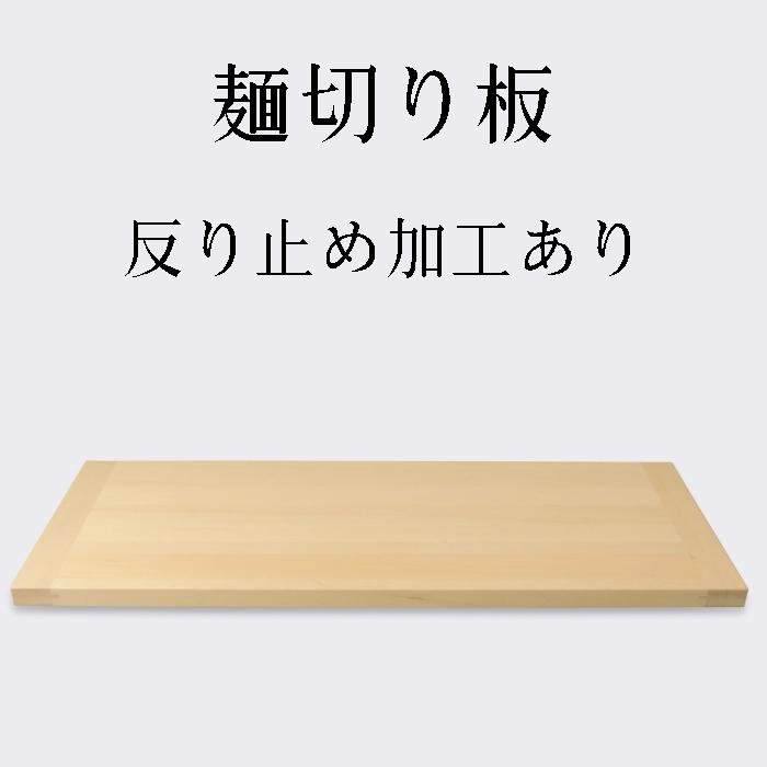 そば打ち道具 麺切り板 まな板 切り板