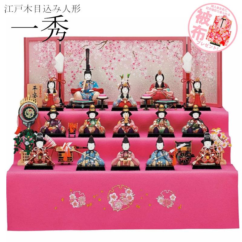 【エントリーで更にポイント10倍!】雛人形 三段飾り ひな人形 一秀作 平安雛 毛氈三段セット 天祥 雛人形 かわいい 雛人形 おしゃれ 特選