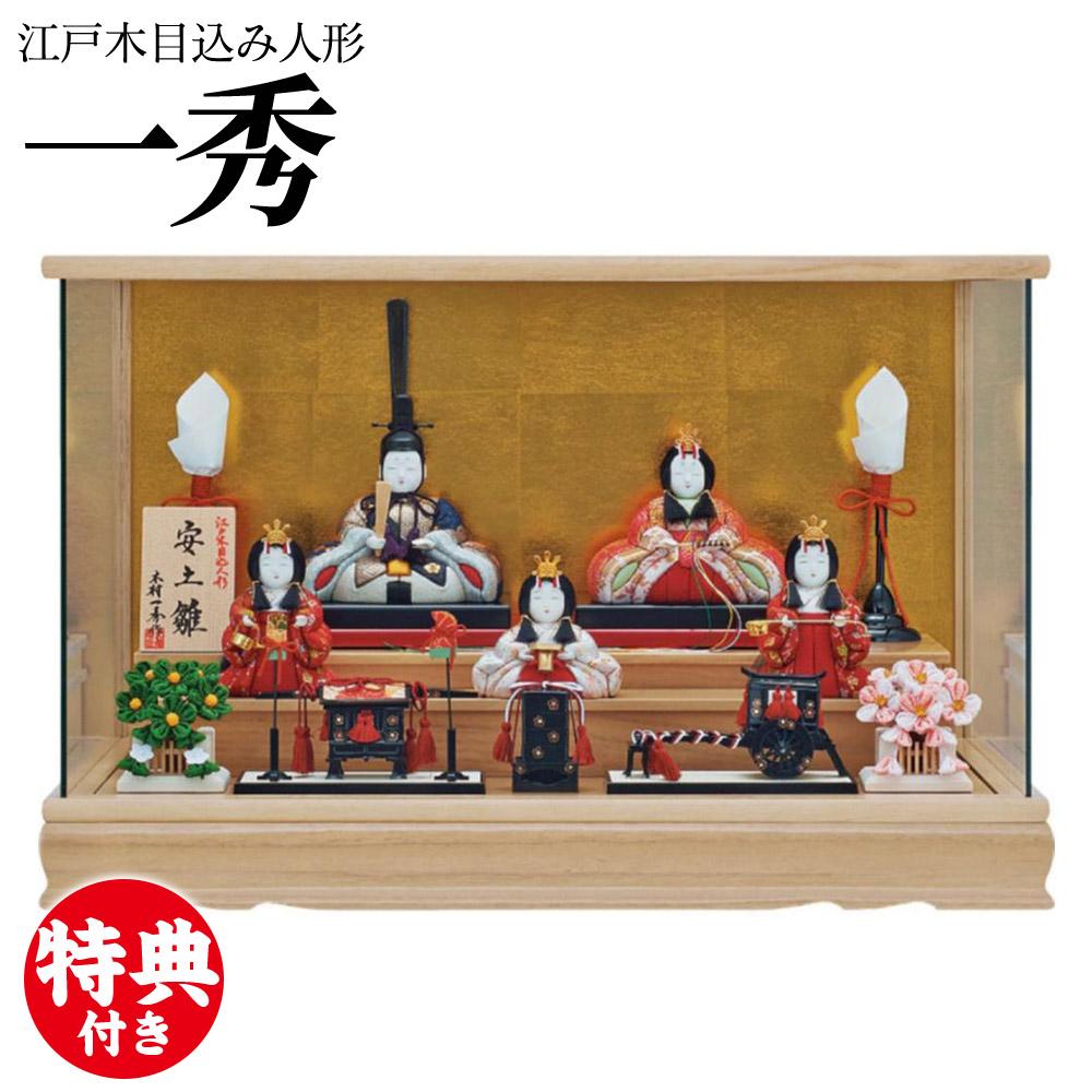 雛人形 ひな人形 【2020年 新作】 ケース飾り コンパクト 一秀作 安土雛 ケース入り 人形広場