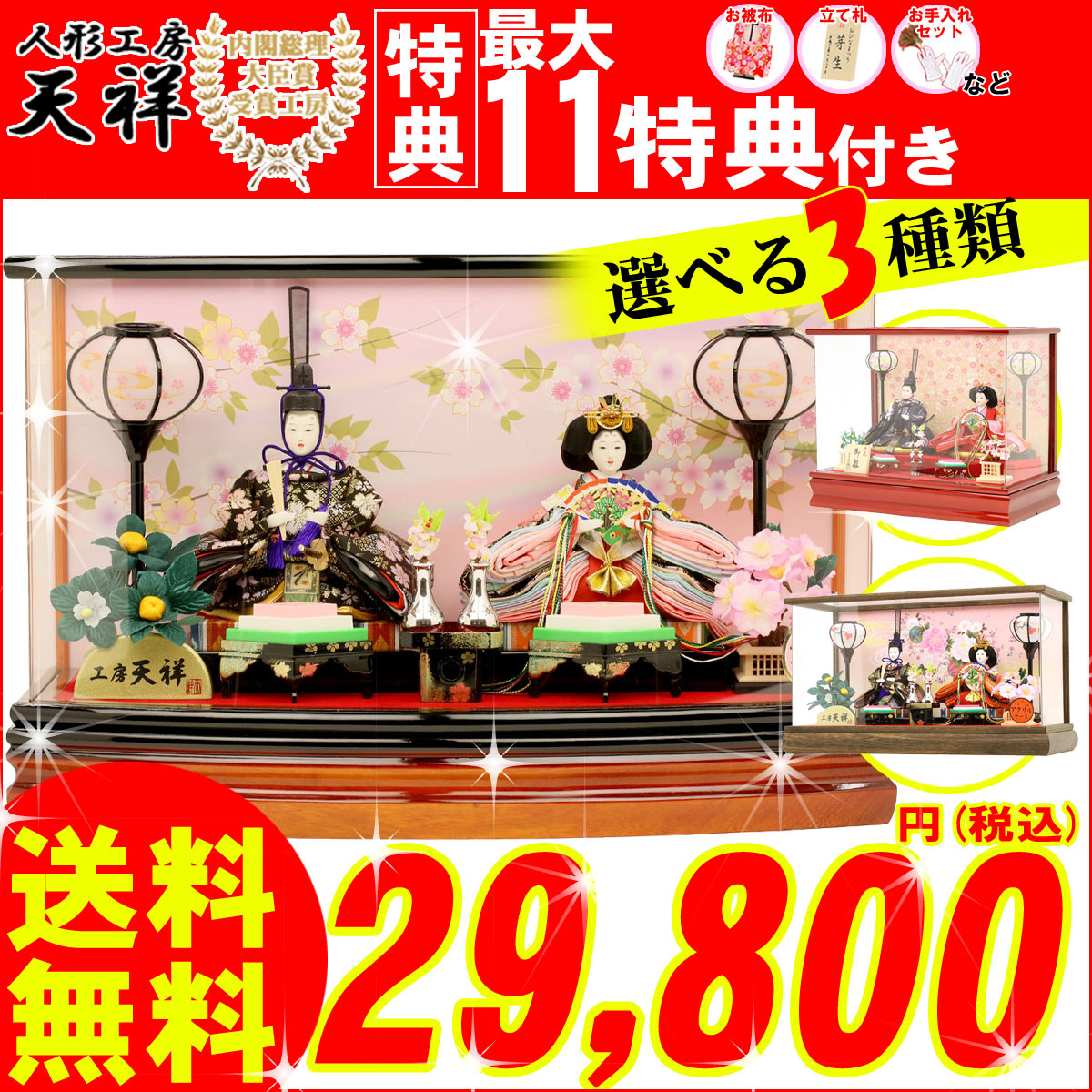 Hina dolls compact case ornament case Imperial Prince ornament Prince acrylic case name tags for dolls Hinamatsuri Juni chicks limited original case ornament 333 Yen coupon distribution in P27Mar15