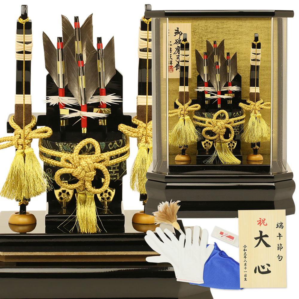 破魔弓 コンパクト 送料無料 8号 ミニサイズ 正月飾り ケース入り 人形広場オリジナル
