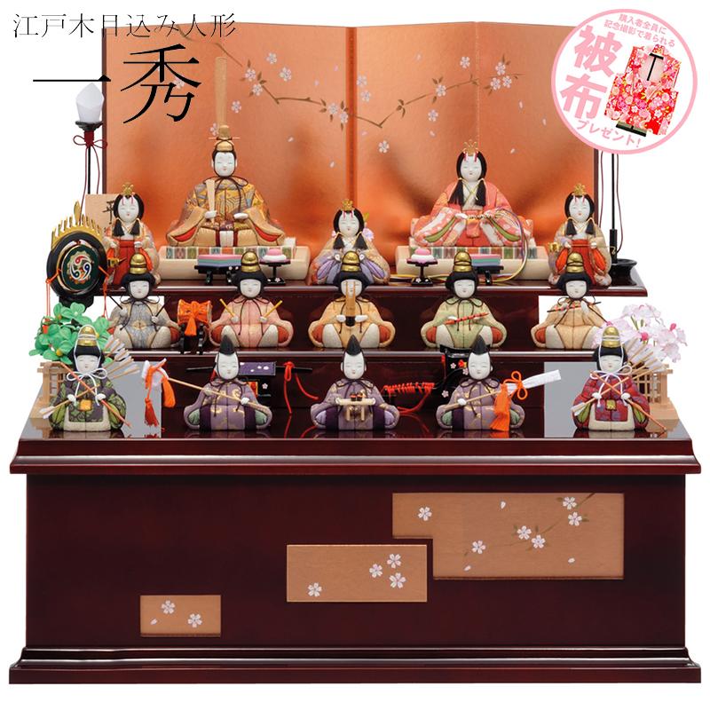 雛人形 2020年 新作 一秀 木目込み人形 ひなまつり ひな人形 十五人飾り 収納飾り 平安雛14-1号・収納飾
