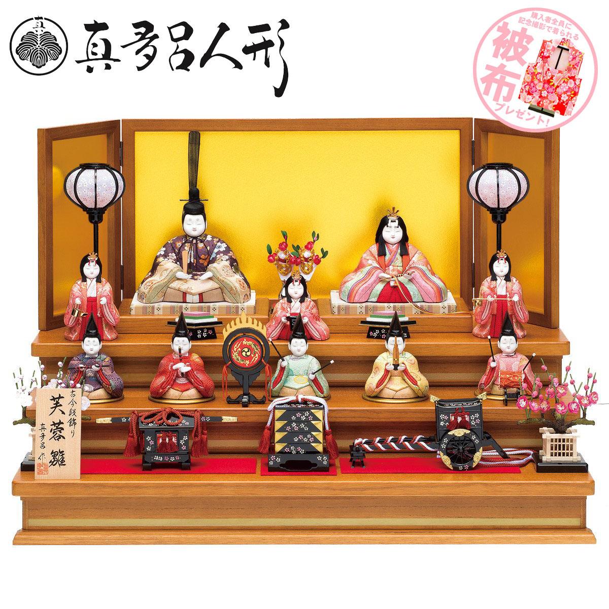 雛人形 2019年 新作 真多呂作 木目込み人形 三段飾り 古今段飾り 芙蓉雛10人揃セット 1331-003 ひな人形