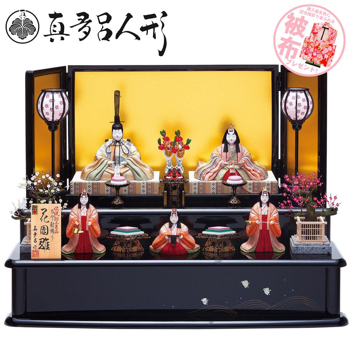 雛人形 2019年 新作 真多呂作 木目込み人形 二段飾り 古今段飾り 花園雛官女付セット 1368-082 ひな人形