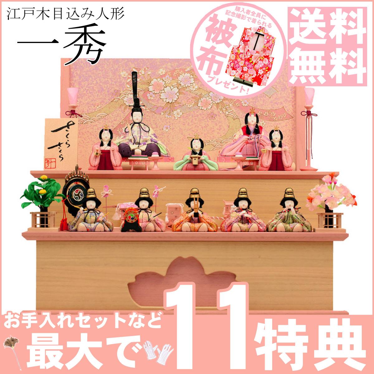 雛人形 ひな人形 ひな祭り 木目込み人形 木目込み 一秀 初節句 「一秀作 収納飾り 二段桐収納セット 十人飾り さくらさくらシリーズ(桐収納)」 人形広場
