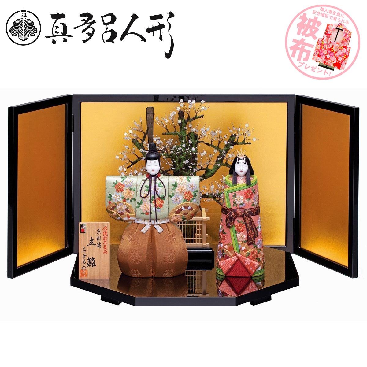 雛人形 ひな人形 雛人形 木目込み 真多呂 木製 人気 雛 光雲立雛(京刺繍)セット 人形広場