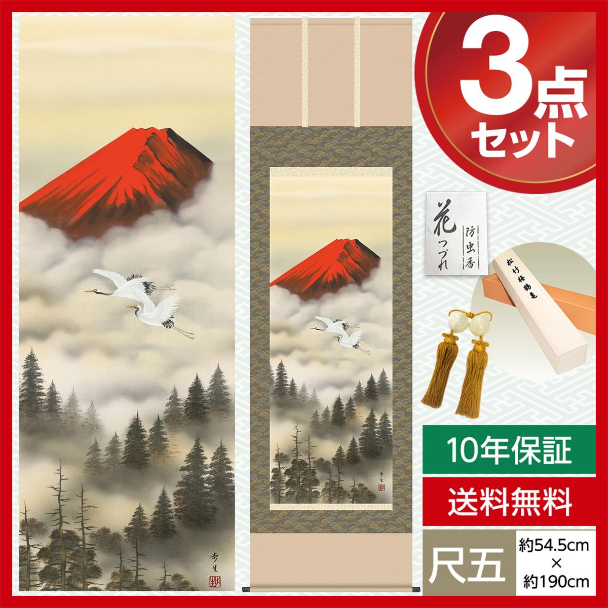 尺五 山水画掛軸 富士山水 赤富士双鶴 北山 歩生 三美会 掛軸幅:54.5cm×高さ:約190cm 正絹二丁本表装 表装品質10年間保証 掛け軸