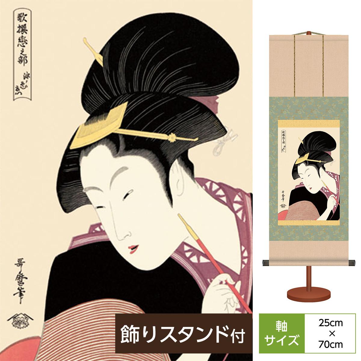 楽天市場 浮世絵 ミニ掛軸 美人画 深く忍恋 喜多川歌麿 サイズ 幅