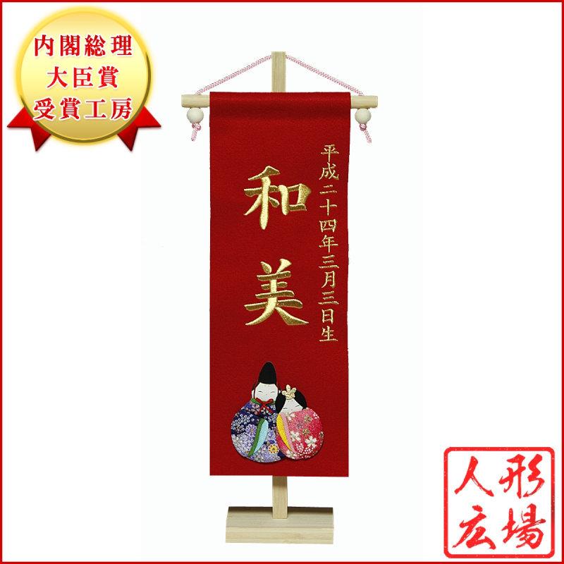 雛人形 名前旗 寄り添い雛 金刺繍 雛人形 ひな人形 人気 雛 (お雛さま/お雛様/おひなさま/ひな祭り/雛祭り/名匠・逸品飾り) 人形広場