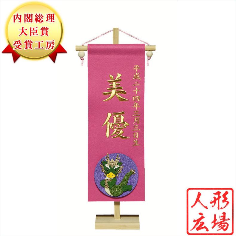 雛人形 名前旗 昇龍宝珠 金刺繍 雛人形 ひな人形 人気 雛 (お雛さま/お雛様/おひなさま/ひな祭り/雛祭り/名匠・逸品飾り) 人形広場