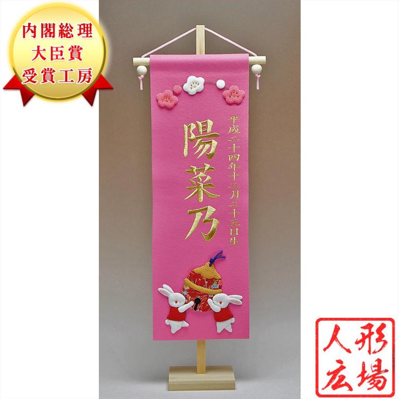 雛人形 名前旗 寿々なかよし 金刺繍 雛人形 ひな人形 人気 雛 (お雛さま/お雛様/おひなさま/ひな祭り/雛祭り/名匠・逸品飾り) 人形広場