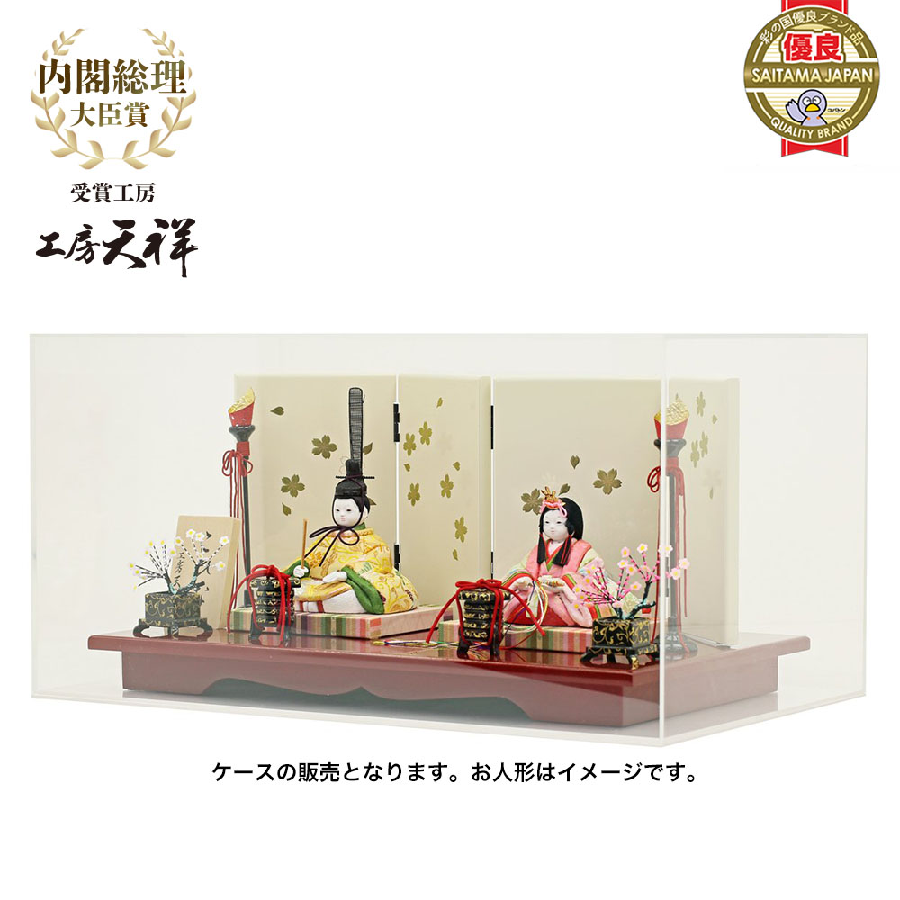 雛人形 ひな人形 ケース こひな ひな人形 親王飾り用ケース (ケースの販売となります。お人形はイメージです。) 人形広場