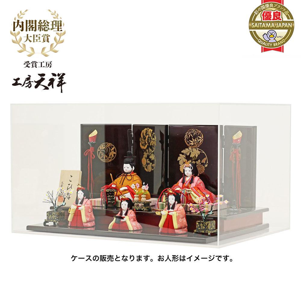 【エントリーで更にポイント10倍!】雛人形 木目込み 雛人形 コンパクト ひな人形 ケース こひな 五人飾り用ケース ケースの販売となります。お人形はイメージです。 天祥