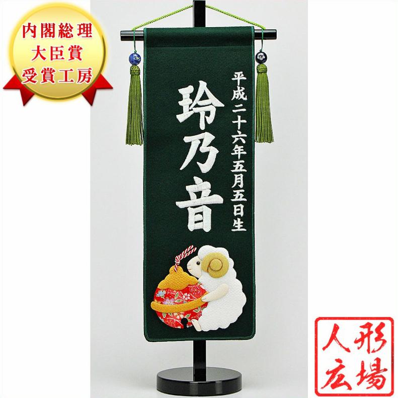 名前旗 刺繍 五月人形 コンパクト 兜 子供の日 端午の節句 5月人形 【2020年新作】 名前旗 未年(ひつじ年) パール刺繍 人形広場