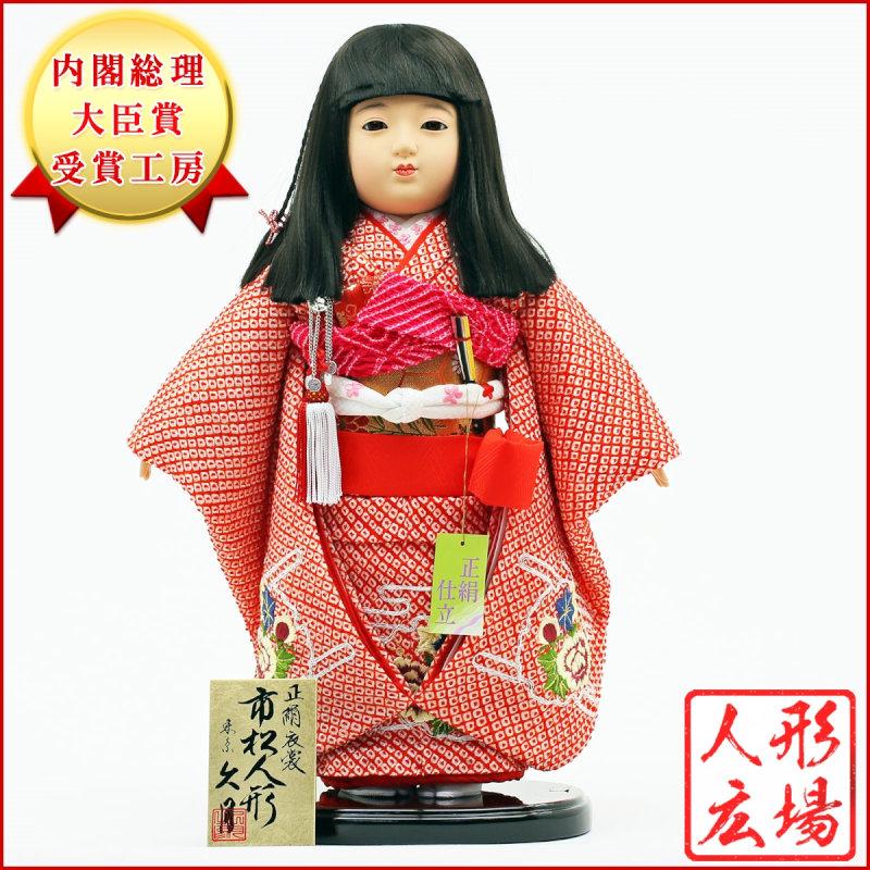 市松人形 雛人形 コンパクト 五月人形 5月人形 お出迎え人形 お祝い人形 初節句 久月 送料無料 【2020年新作】 人形の久月 市松人形10号 人形広場