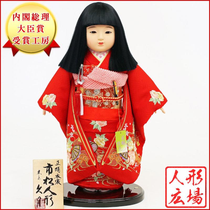 雛人形 ひな人形 おしゃれ 久月作 市松人形 初節句 お祝い 節句人形飾り お祝い人形飾り 久月作 お出迎え人形 市松人形13号