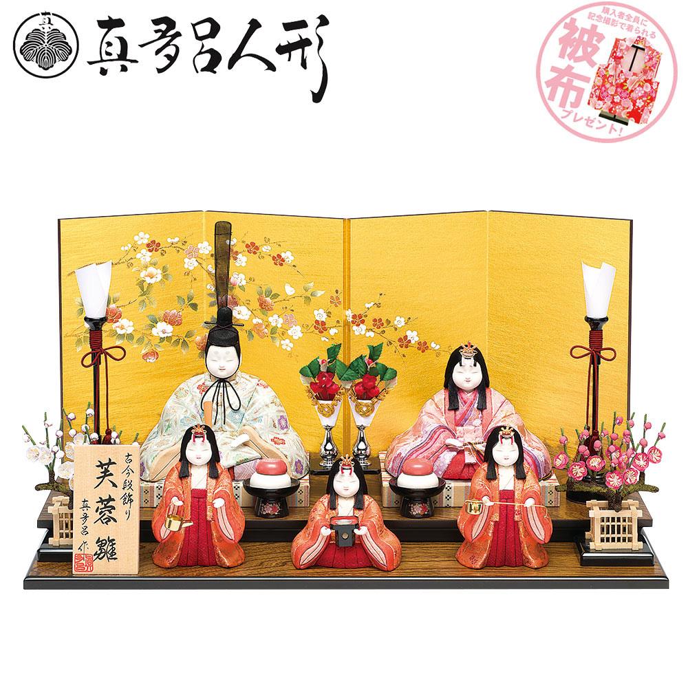雛人形 木目込み人形 真多呂作 芙蓉雛5人飾り 段飾り 雛人形 コンパクト 雛人形 木目込み お雛様 ミニ かわいい 雛人形 おしゃれ ひな人形 おひなさま