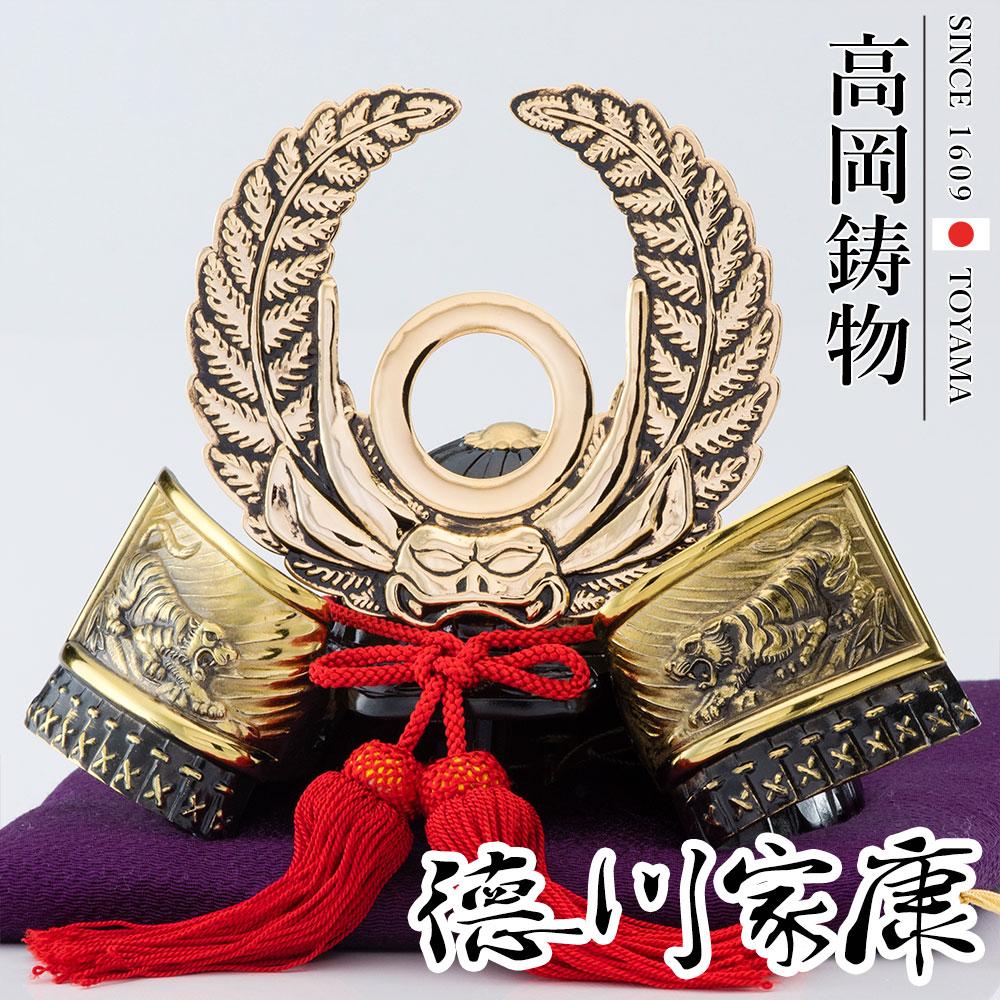 高岡銅器 戦国武将兜 徳川家康公兜 布団付 [ging-057-gbl] ホビー オブジェ・雑貨 鋳造兜