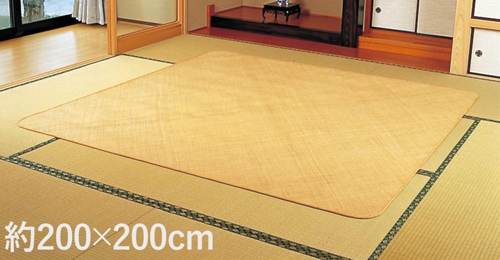 籐本手織り あじろ編み ラグ 200x200cm 【カーペット・マット】