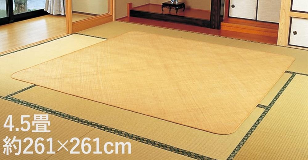 籐本手織り あじろ編みカーペット 4.5畳 261x261cm 【カーペット・マット】