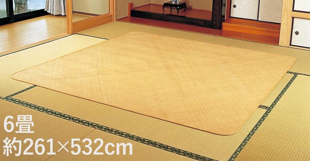 籐本手織り あじろ編みカーペット 6畳 261x352cm 【カーペット・マット】