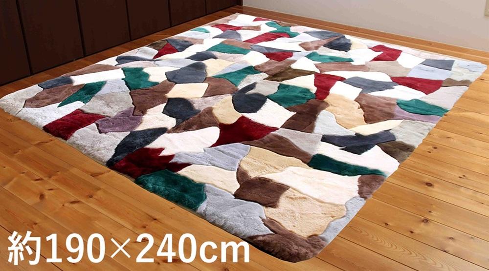 ムートンパッチワークカーペット 190×240cm