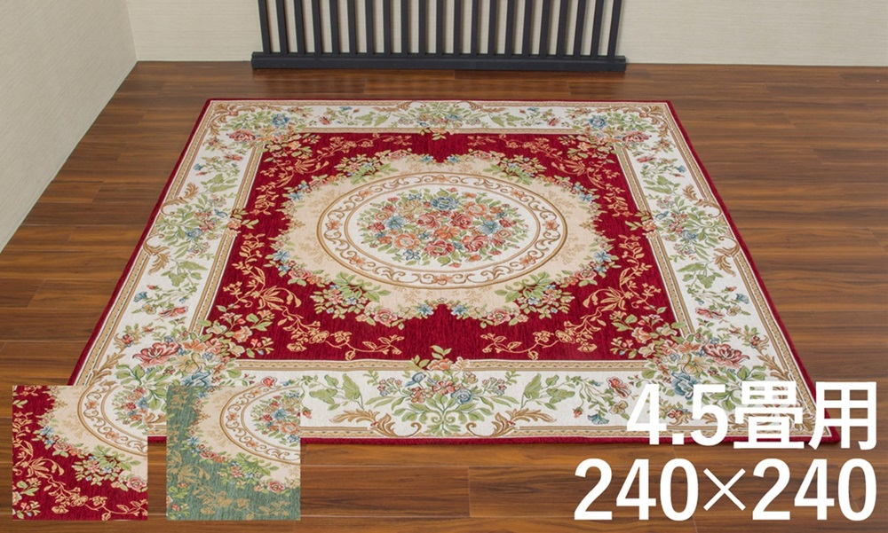 ゴブラン織シェニールカーペット 4.5畳用 240×240cm 【カーペット・マット】