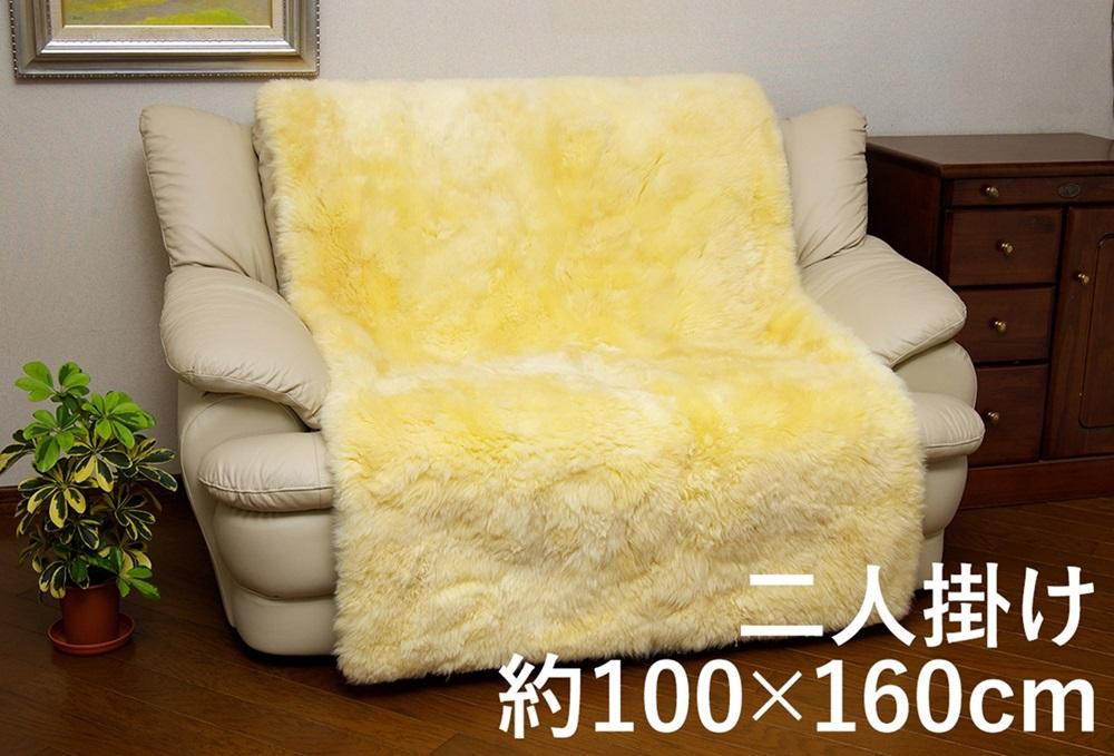 ムートン椅子カバー 二人掛け 100×160cm 【座布団・クッション】