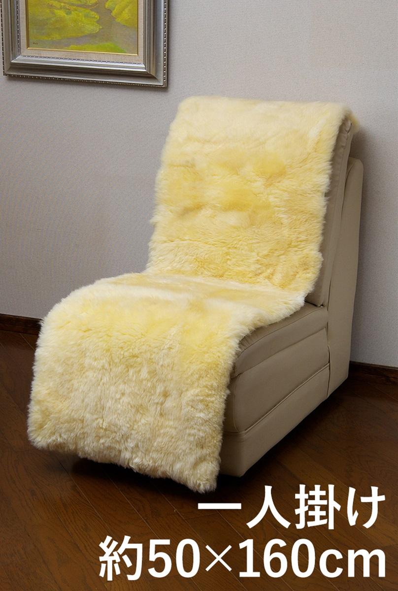 ムートン椅子カバー 一人掛け 50×160cm 【座布団・クッション】