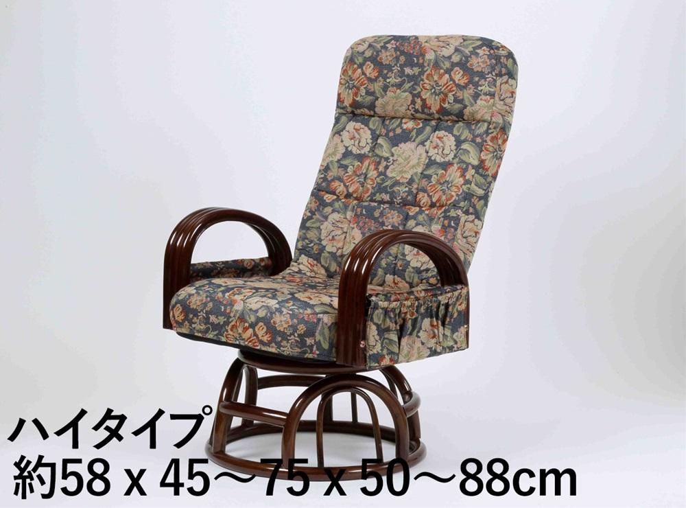 籐肘付き リクライニングチェア ハイタイプ 【椅子】