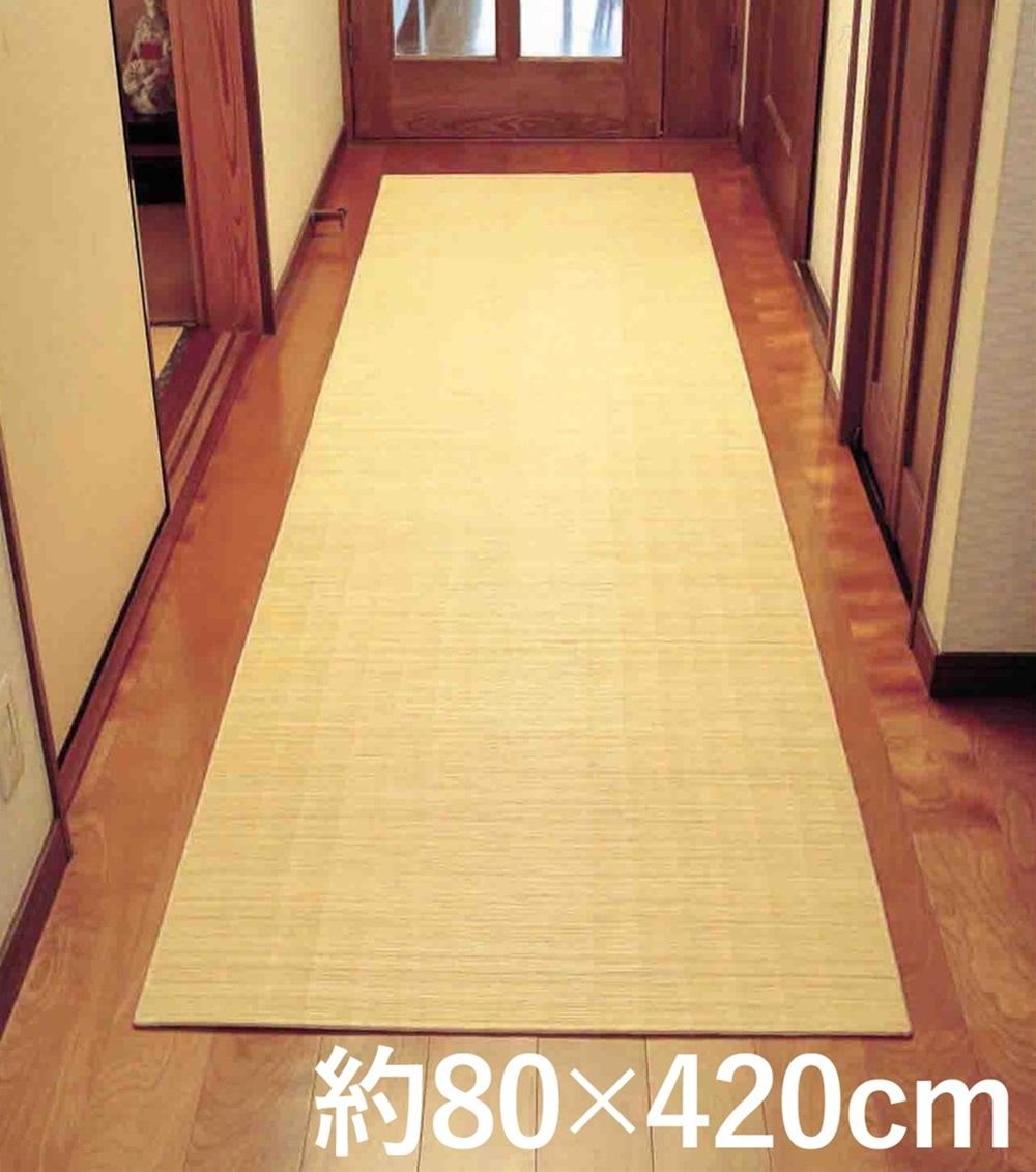 籐廊下敷 80x420cm 【カーペット・マット】
