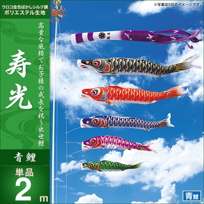 【2020年 新作】 【鯉のぼり 単品】【こいのぼり 単品】 キング印 寿光撥水 青鯉2m こいのぼり 単品 人形広場