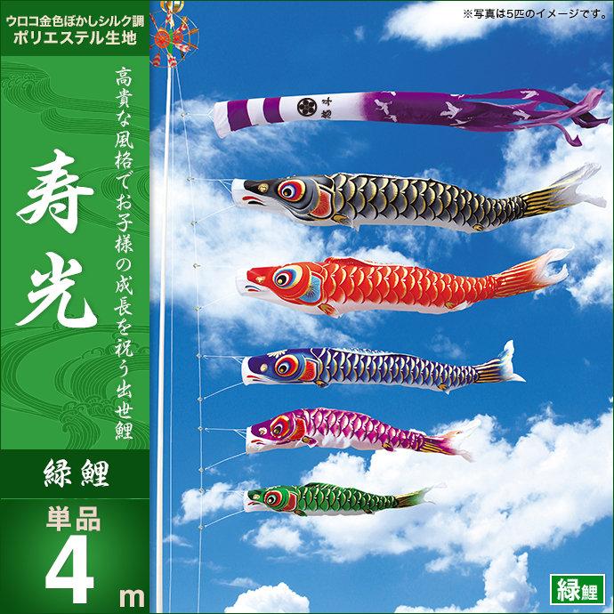 【2020年 新作】 【鯉のぼり 単品】【こいのぼり 単品】 キング印 寿光撥水 緑鯉4m こいのぼり 単品 人形広場