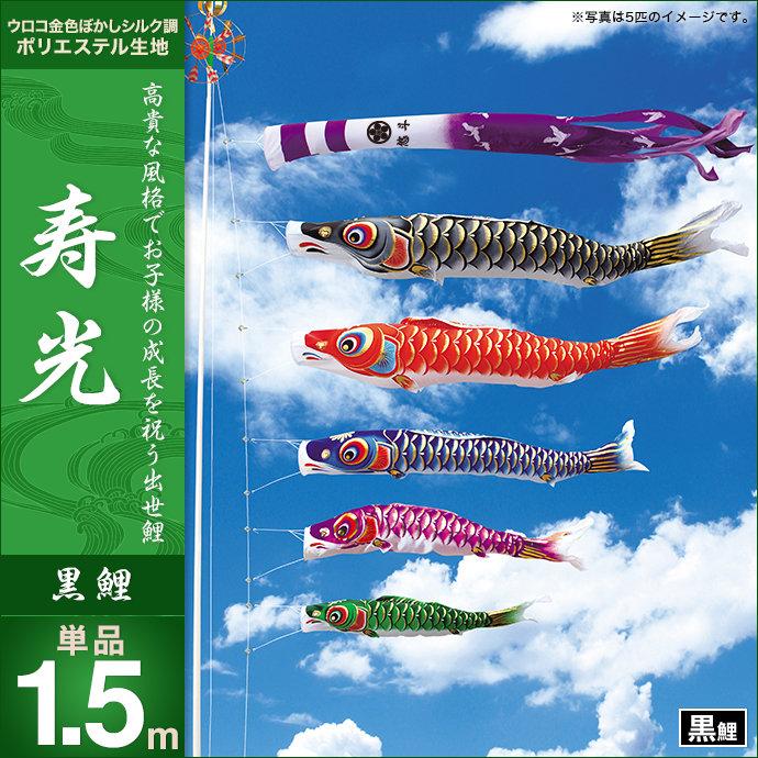 【2020年 新作】 【鯉のぼり 単品】【こいのぼり 単品】 キング印 寿光撥水 黒鯉1.5m こいのぼり 単品 人形広場