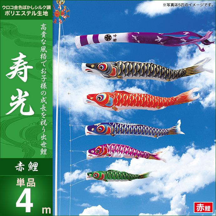 【2020年 新作】 【鯉のぼり 単品】【こいのぼり 単品】 キング印 寿光撥水 赤鯉4m こいのぼり 単品 人形広場
