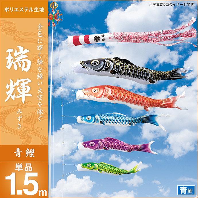 【鯉のぼり 単品】 キング印 瑞輝撥水 青鯉1.5m こいのぼり 単品