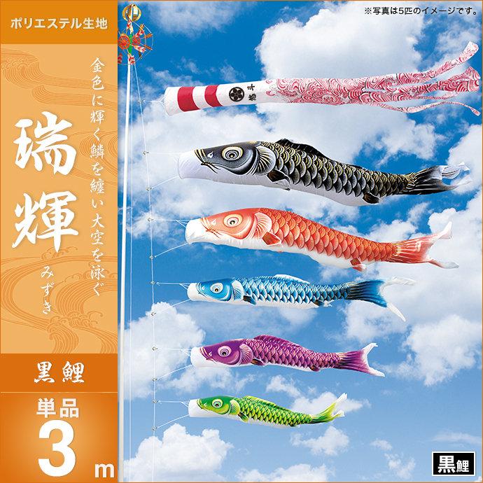 【鯉のぼり 単品】 キング印 瑞輝撥水 黒鯉3m こいのぼり 単品