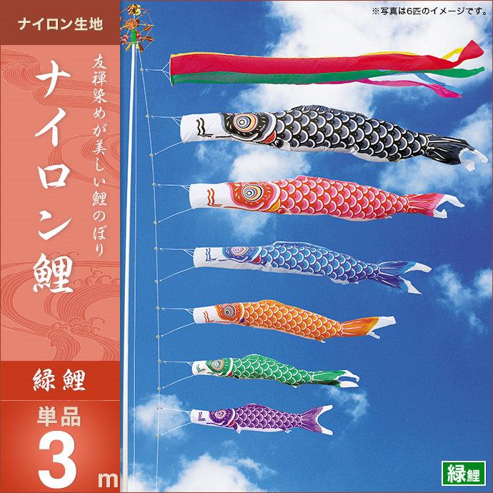 子供の日・端午の節句に!出世願いや子供の成長を祝って飾る。日本の伝統工芸、人形広場おすすめの鯉のぼり。 【期間中エントリーでP19倍】【2020年 新作】 【鯉のぼり 単品】【こいのぼり 単品】 キング印 ナイロン鯉 緑鯉3m 単品 人形広場 天祥