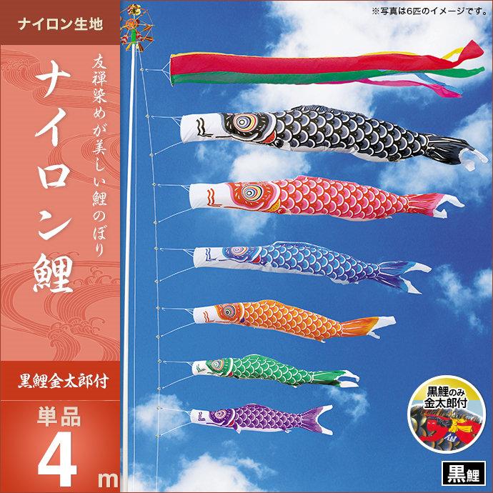 【鯉のぼり 単品】 キング印 ナイロン鯉 黒鯉(金太郎付)4m こいのぼり 単品