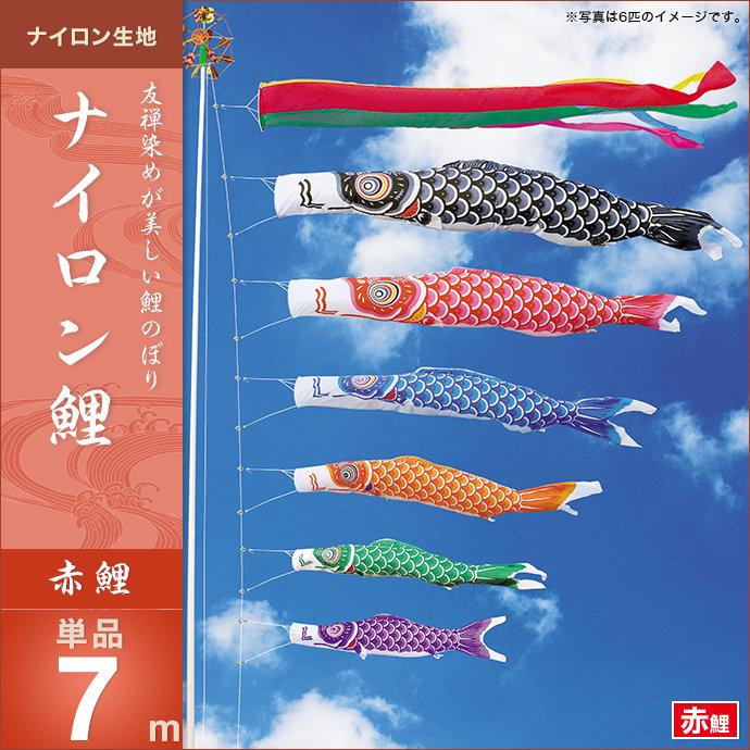 【2020年 新作】 【鯉のぼり 単品】【こいのぼり 単品】 キング印 ナイロン鯉 赤鯉7m こいのぼり 単品 人形広場