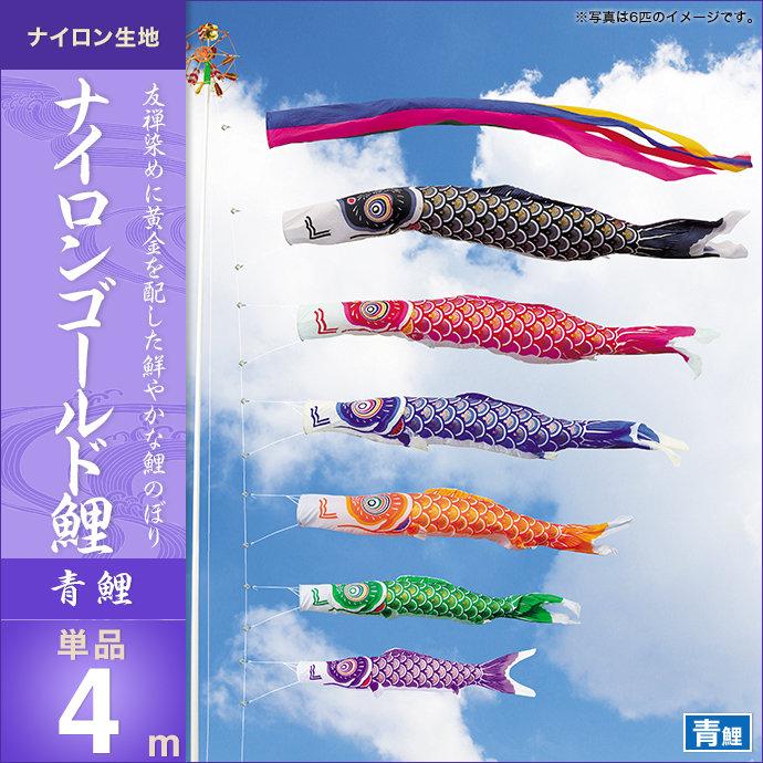 【2020年 新作】 【鯉のぼり 単品】【こいのぼり 単品】 キング印 ナイロンゴールド鯉 青鯉4m こいのぼり 単品 人形広場
