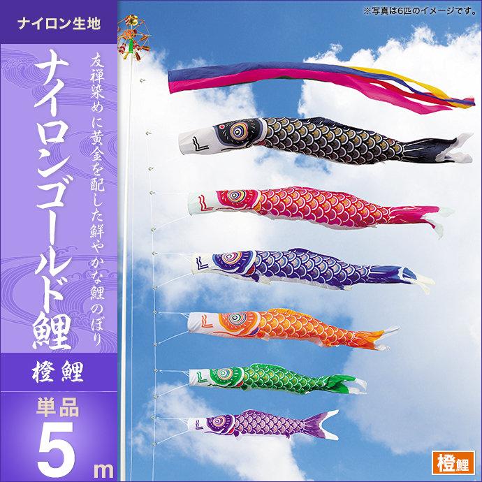 【2020年 新作】 【鯉のぼり 単品】【こいのぼり 単品】 キング印 ナイロンゴールド鯉 橙鯉5m こいのぼり 単品 人形広場