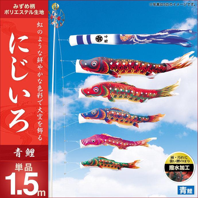 【2020年 新作】 【鯉のぼり 単品】【こいのぼり 単品】 キング印 にじいろ 青鯉1.5m こいのぼり 単品 人形広場