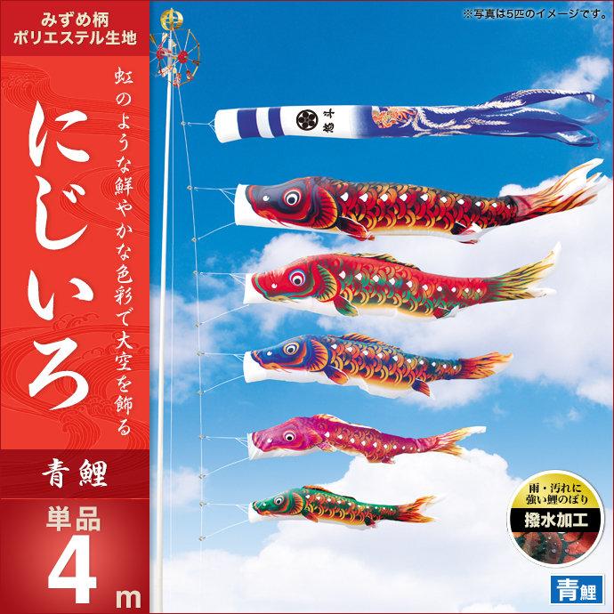 【鯉のぼり 単品】 キング印 にじいろ 青鯉4m こいのぼり 単品